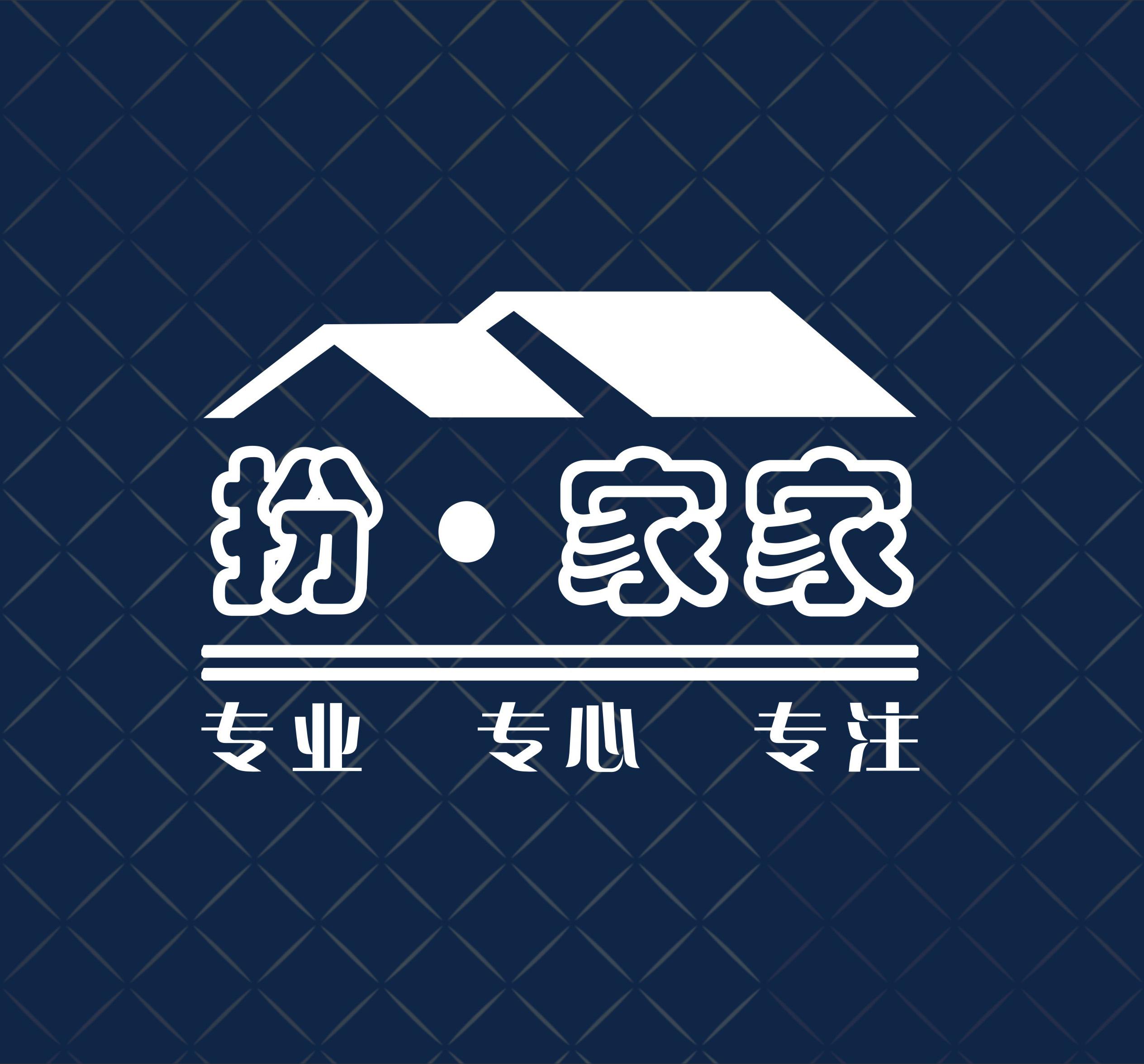 深圳扮家家装饰有限公司