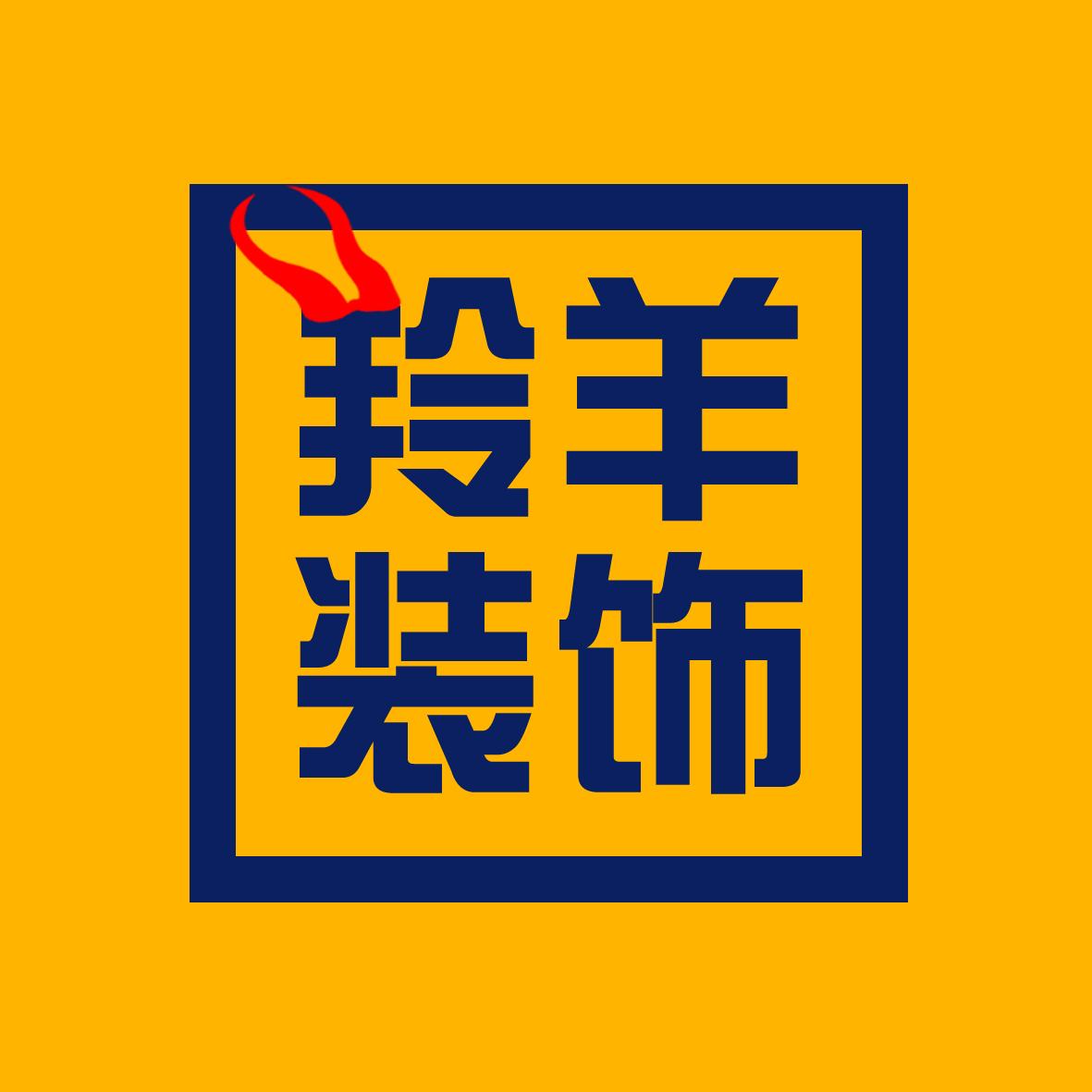 哈尔滨羚羊装饰装修有限公司