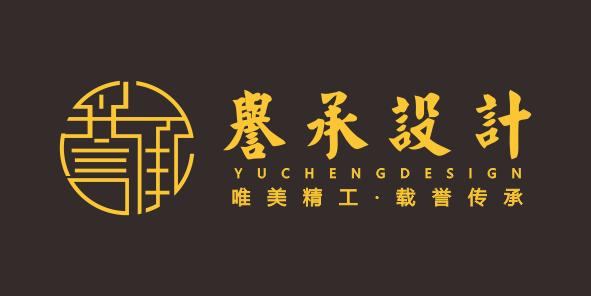 深圳市誉承设计工程有限公司