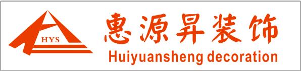 厦门惠源昇装饰设计工程有限公司
