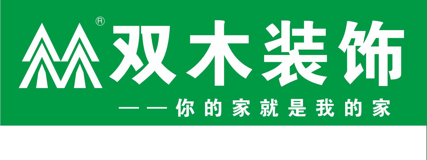【洛阳双木装饰】喜迎国庆特大优惠活动
