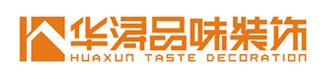 广东华浔品味装饰集团合肥有限公司