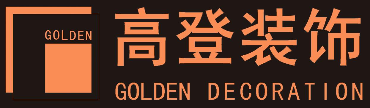深圳市高登装饰设计工程有限公司