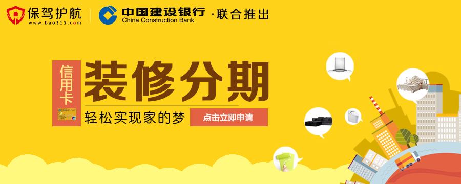 建行信用卡装修厦门站首页banner