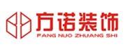 连云港方诺建筑装饰工程有限公司