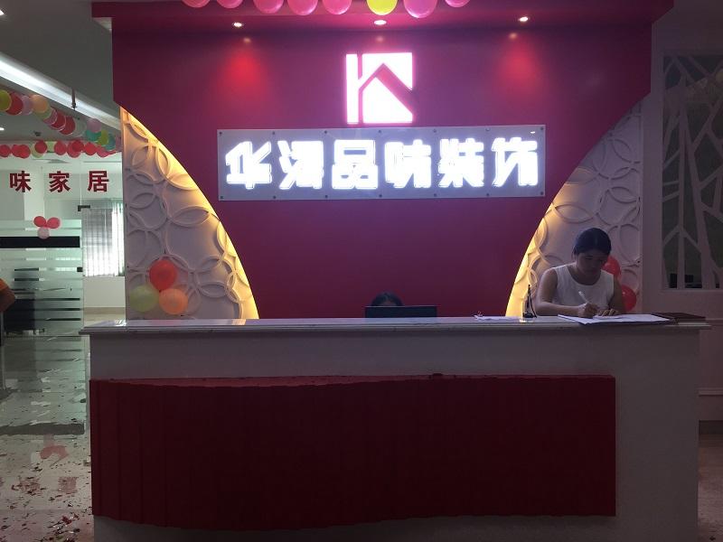 【特大新闻】华浔凤岗公司隆重开业了!