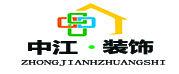 长沙中江装饰工程有限公司