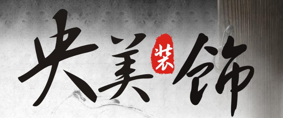 央美装饰设计(深圳)有限公司