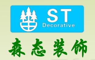 森态装饰有限公司