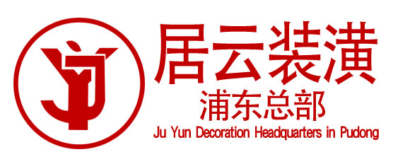 上海居云建筑裝潢工程有限公司
