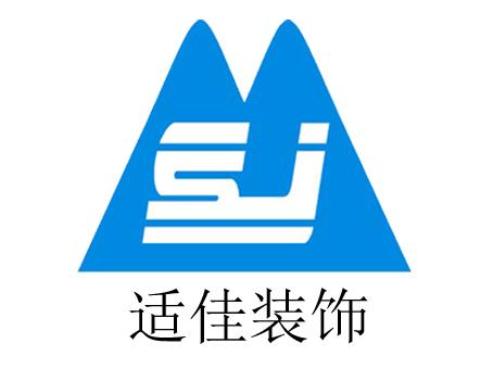 上海适佳建筑设计有限公司