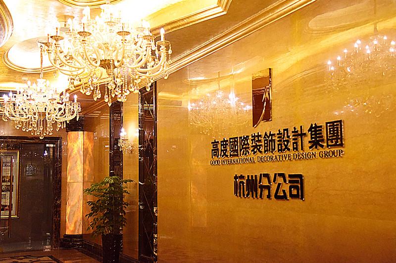 高度国际·杭州公司门厅