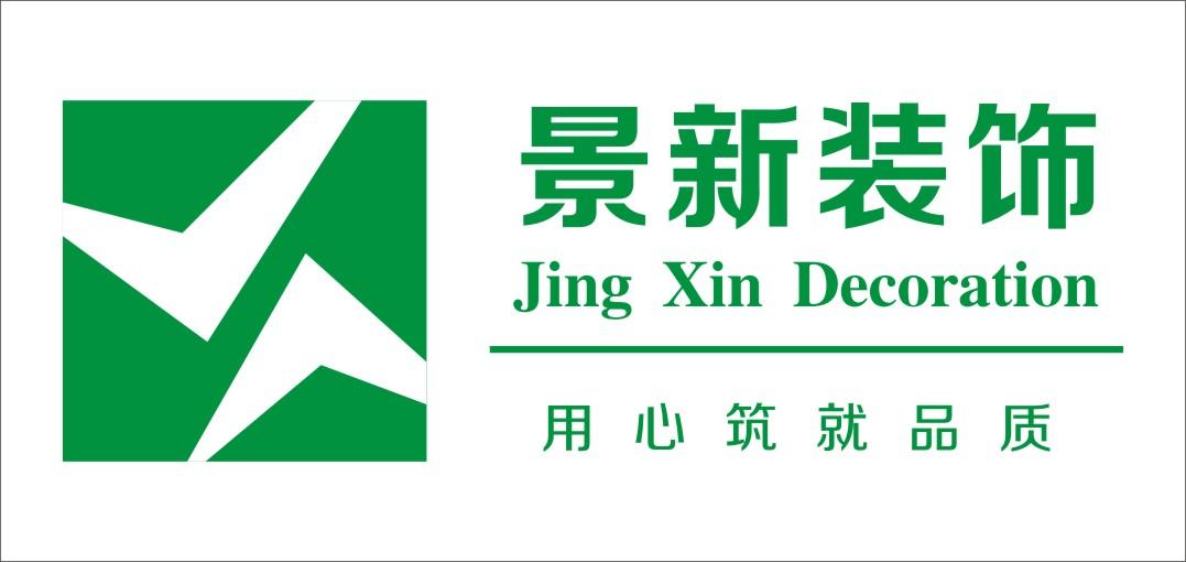 芜湖景新室内装饰工程有限公司