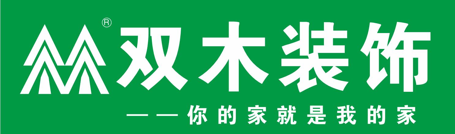 洛阳双木装饰工程有限公司