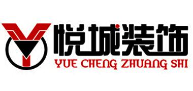安徽悦城建筑装饰工程有限公司