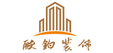 东莞市欧铂装饰设计工程有限公司