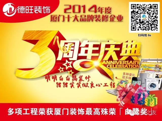 『德旺三周年庆』暨厦门十大品牌装修企业|年终感恩大回馈
