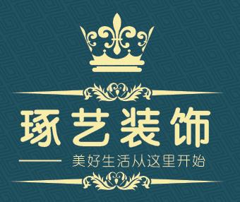 天津琢艺建筑装饰工程有限公司
