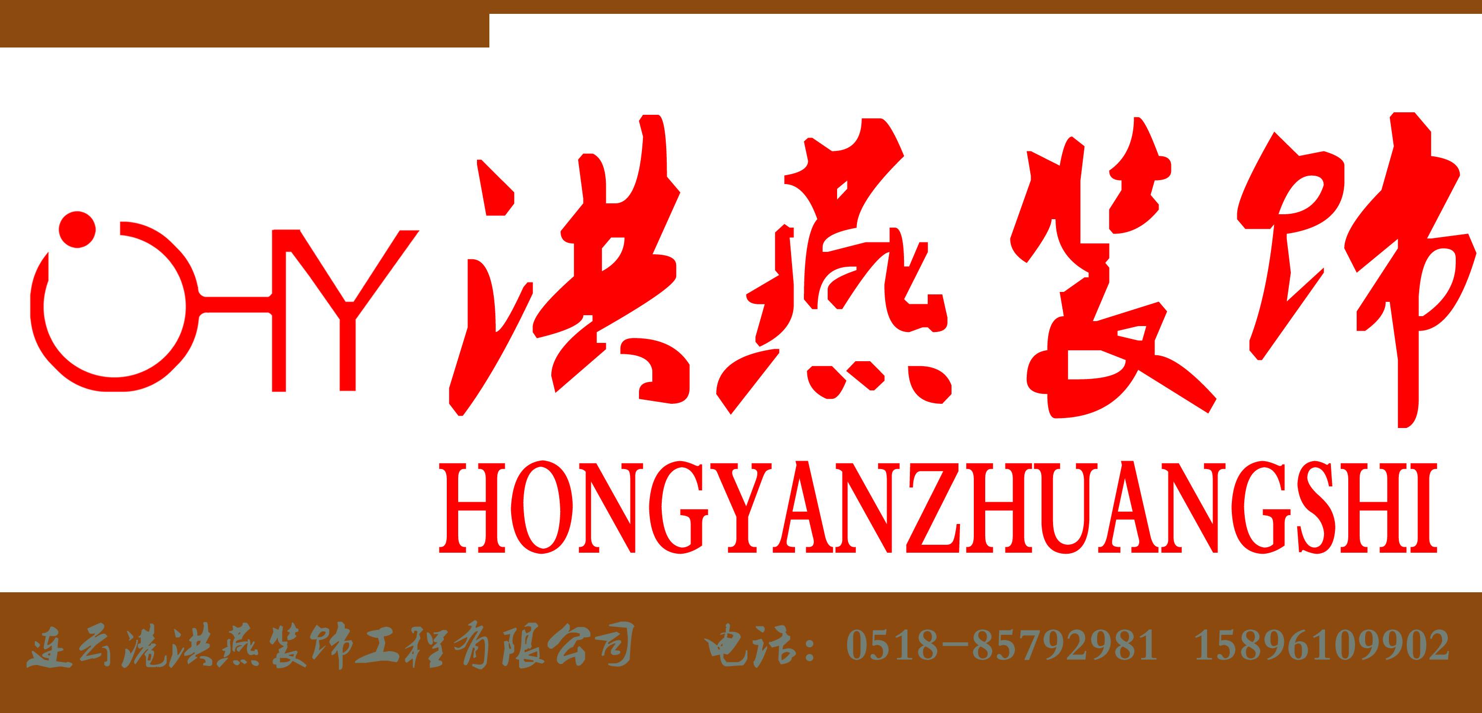 连云港洪燕装饰工程有限公司