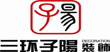惠州市三环子阳装饰设计工程有限公司