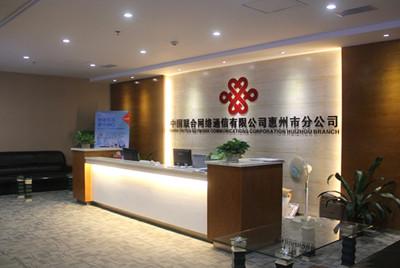 惠州联通办公室