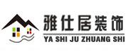 江苏雅仕居装饰工程有限公司