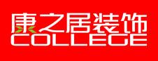 深圳康之居装饰南昌分公司