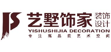 广东省佛山市艺墅饰家装饰设计有限公司