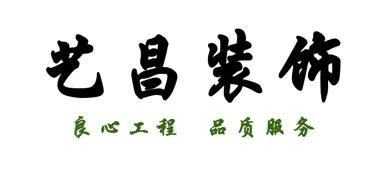 烟台艺昌装饰装修工程有限公司