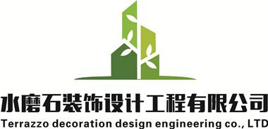乌鲁木齐水磨石装饰设计工程有限公司