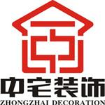 广西柳州市中宅建筑装饰工程有限责任公司