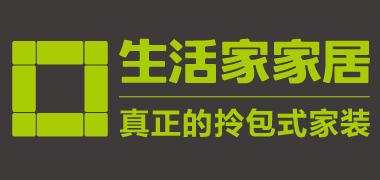 生活家(上海)装饰科技有限公司