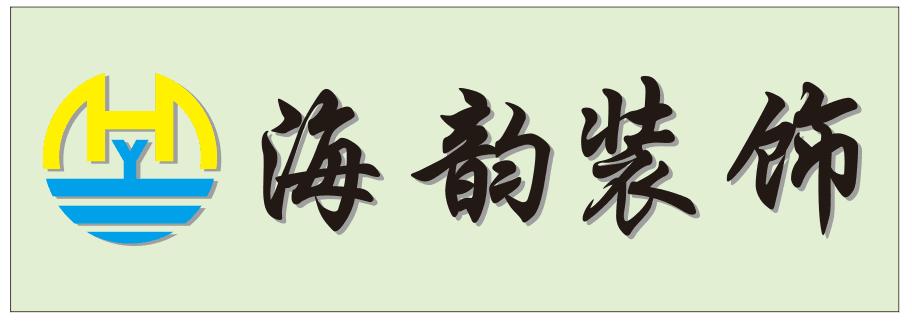东莞市海韵装饰设计工程有限公司