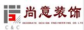 广州市尚意装饰工程设计有限公司