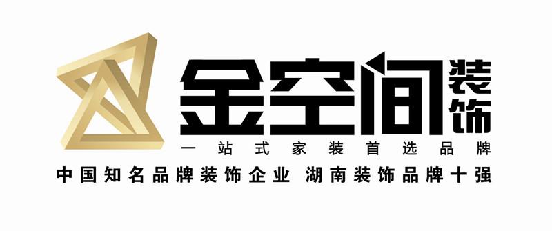 湖南长沙金空间装饰实业有限公司衡阳分公司