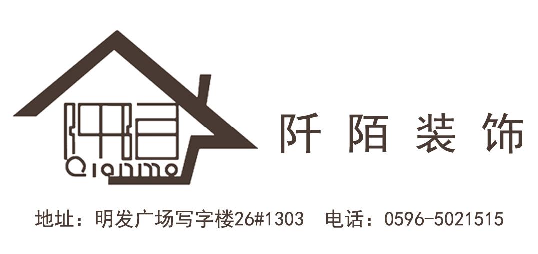 漳州市阡陌装饰工程有限公司