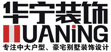 广州华宁装饰容桂分公司