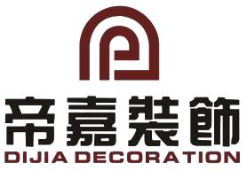 杭州帝嘉装饰设计有限公司