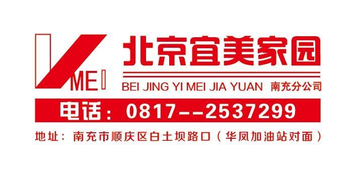 北京宜美家园建筑装饰有限公司南充分公司