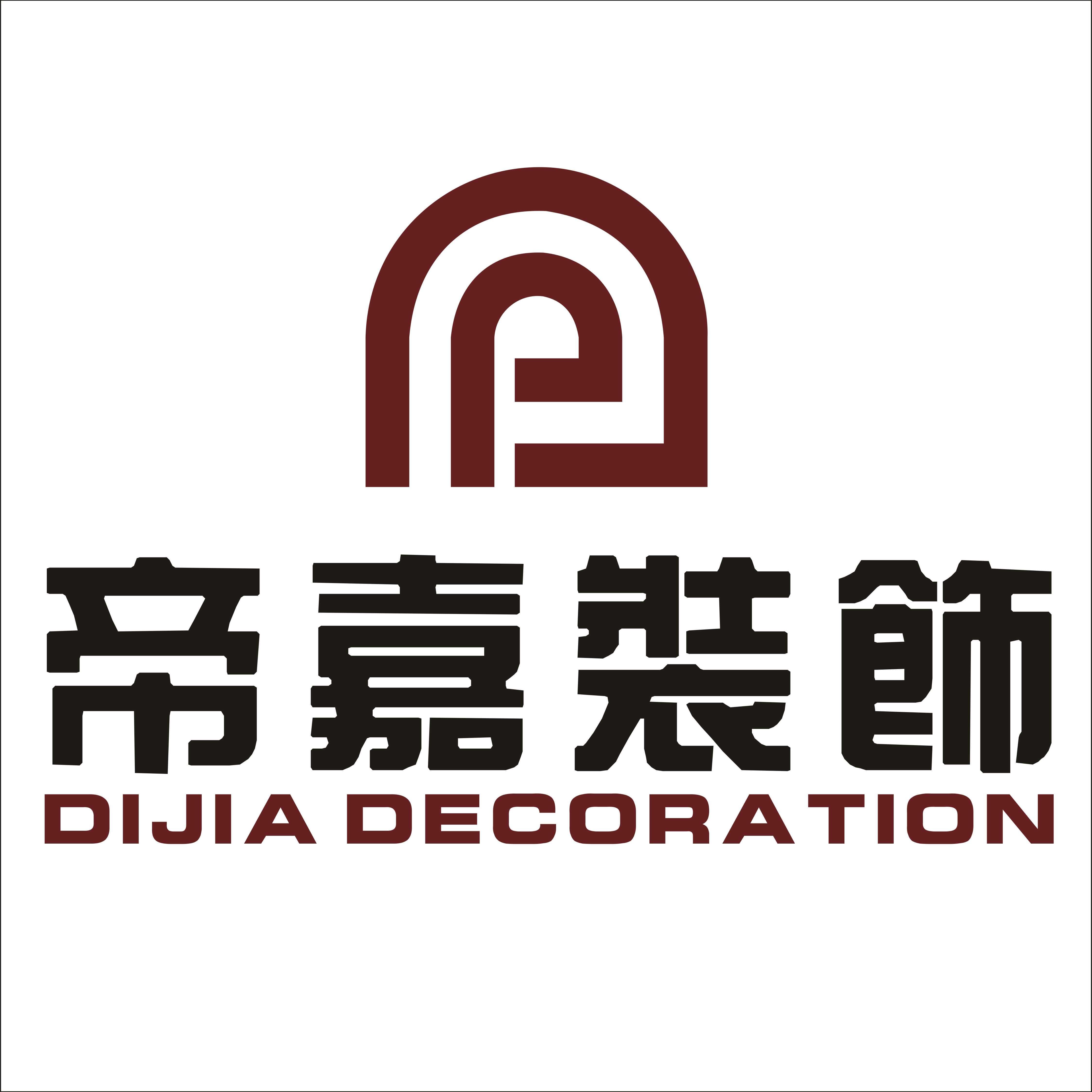 杭州帝嘉装饰设计有限公司一直以追求卓越的设计水平及提供专业可靠的