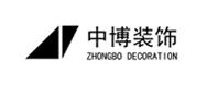 中山市中博装饰设计工程有限公司