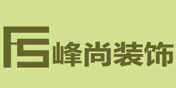 宿迁市峰尚装饰工程有限公司