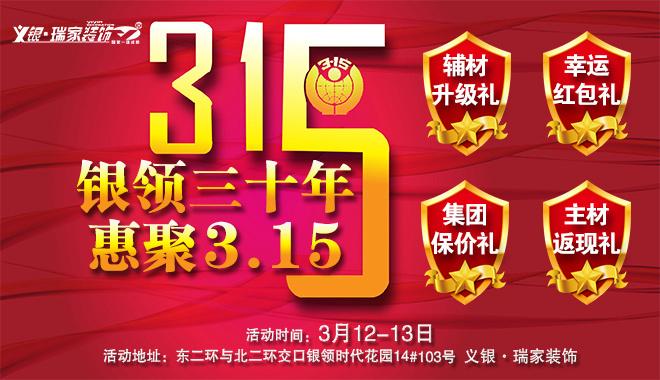 义银·瑞家装饰银领30年,惠聚3.15