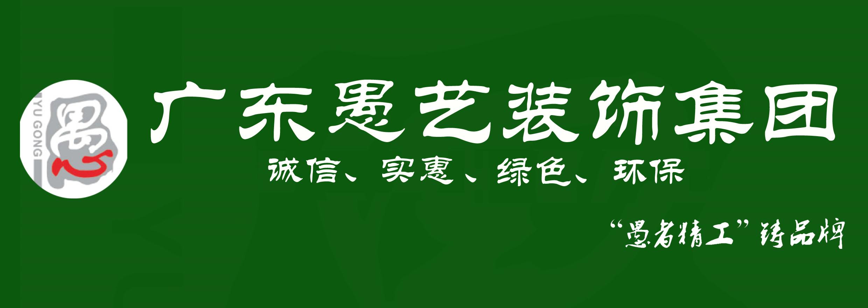 广东愚艺装饰工程有限公司
