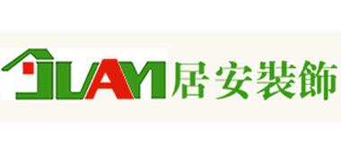东莞市居安装饰工程有限公司--合景实业集团