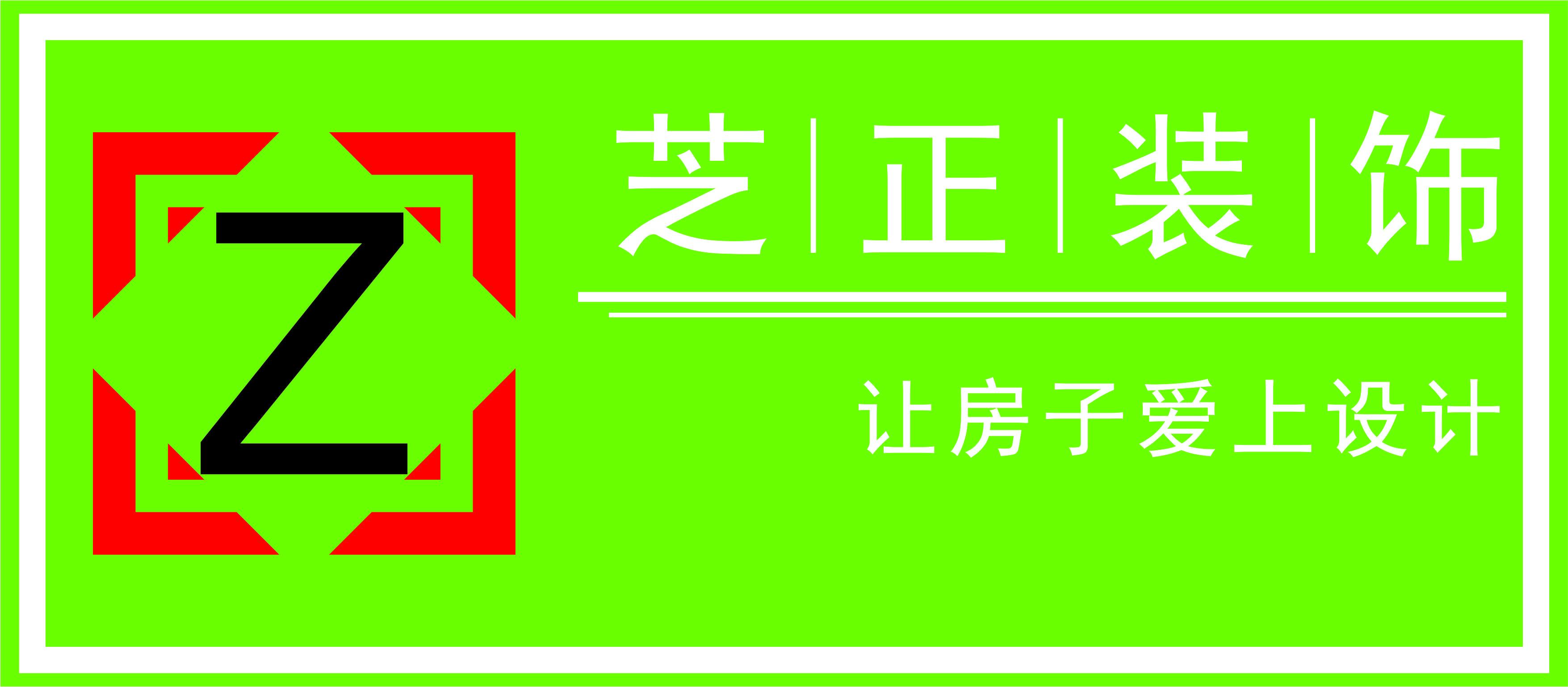 广州市芝正装饰工程有限公司