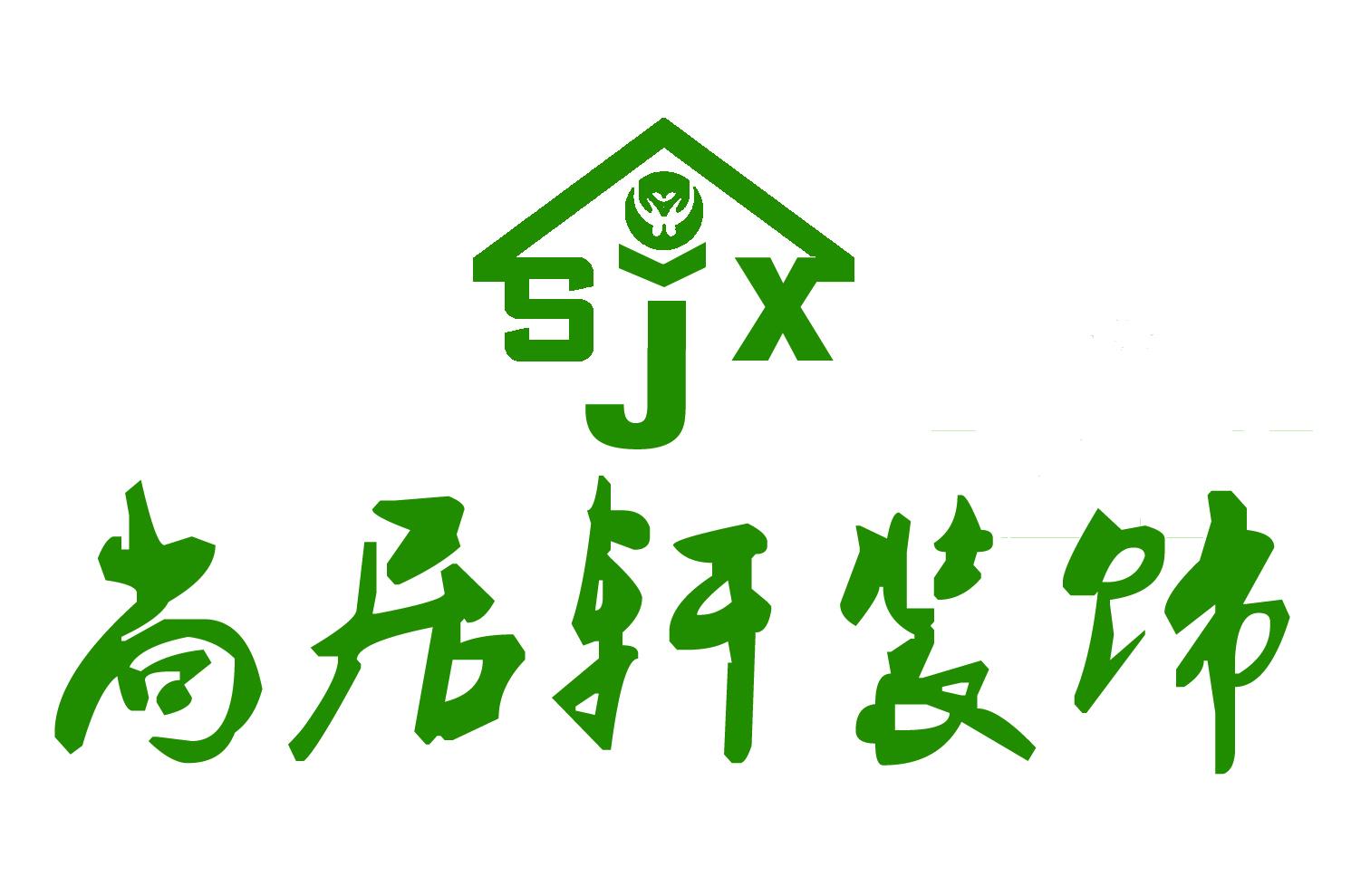 沈阳市尚居轩装饰工程有限公司