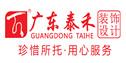 广东泰禾装饰设计有限公司