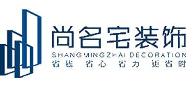 西宁尚名宅装饰工程有限公司