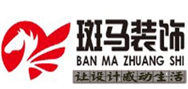 连云港斑马装饰工程有限公司